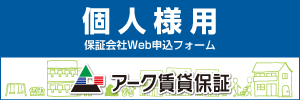 保証会社 WEB申込みフォーム[個人様用]アーク賃貸保証