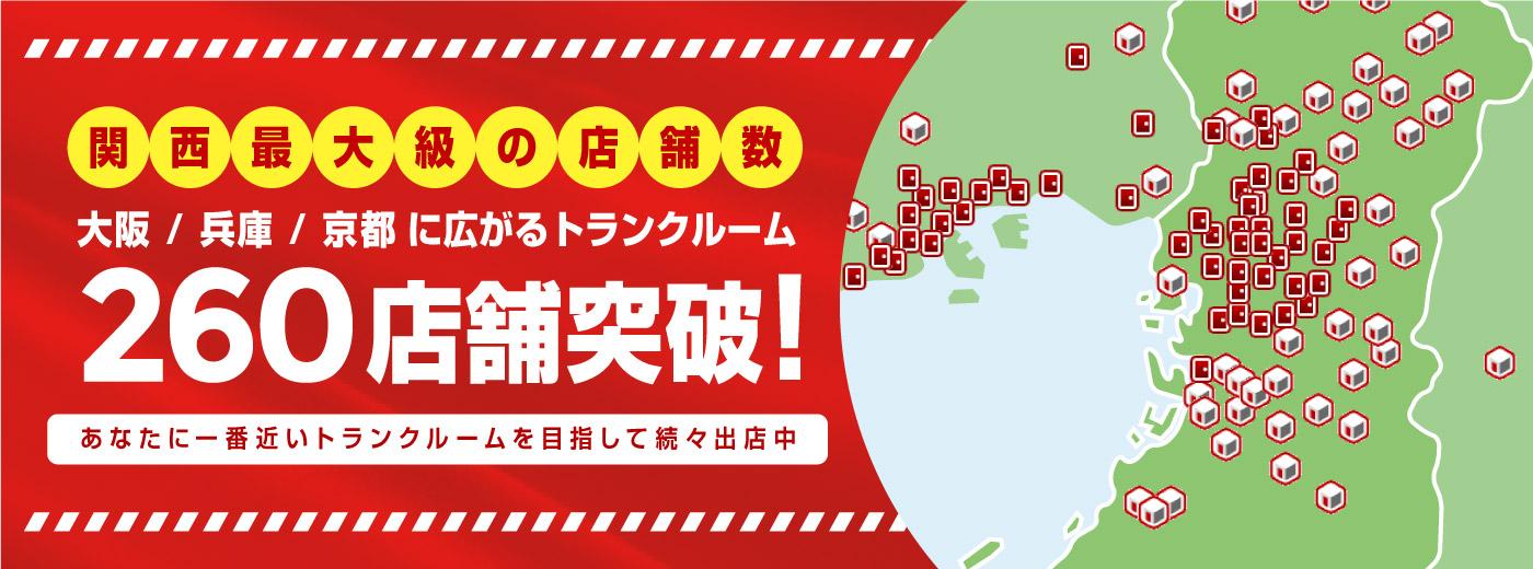 関西最大級の拠点数 大阪/兵庫/京都に広がるトランクルーム