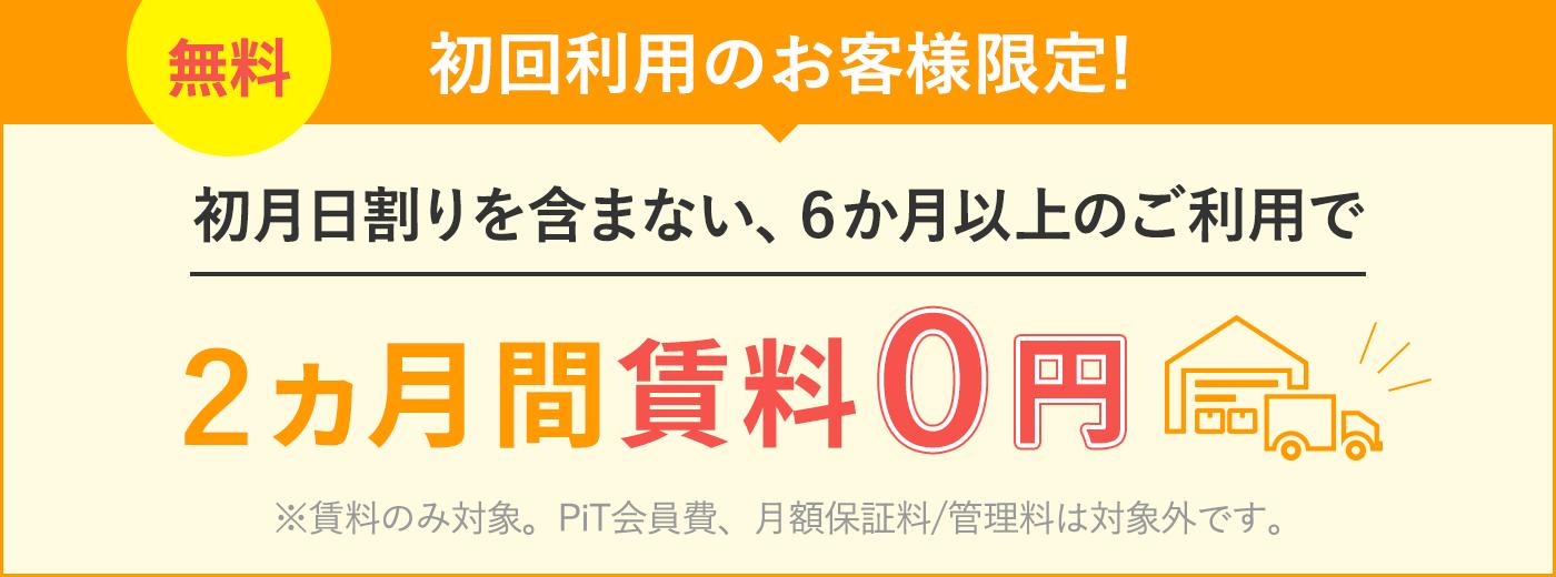 初回利用のお客様限定!初月日割りを含まない、6ヶ月以上のご利用で2ヶ月間賃料0円