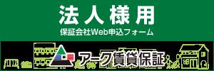 保証会社 WEB申込みフォーム[法人様用]アーク賃貸保証